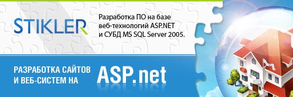 Интернет-решения ASP.NET